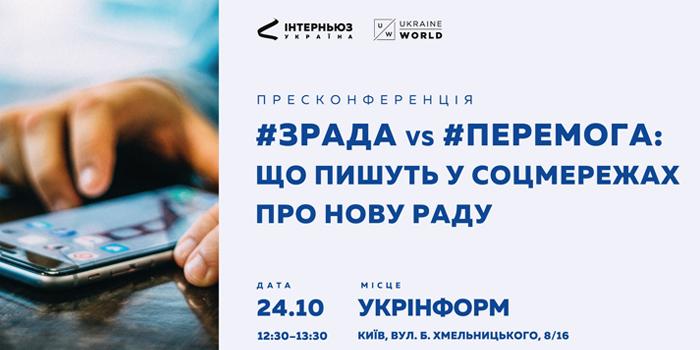 Фоот - фейсбук Internews Ukraine