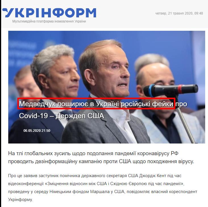 """Чергова хвиля інформаційної кампанії про """"секретні лабораторії США в Україні"""" почалася з  РФ - ІМІ 7"""