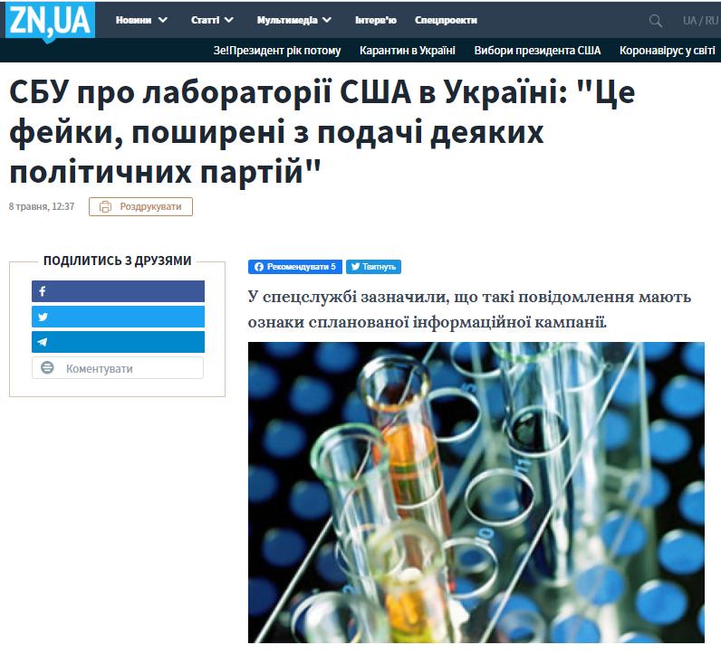 """Чергова хвиля інформаційної кампанії про """"секретні лабораторії США в Україні"""" почалася з  РФ - ІМІ 8"""