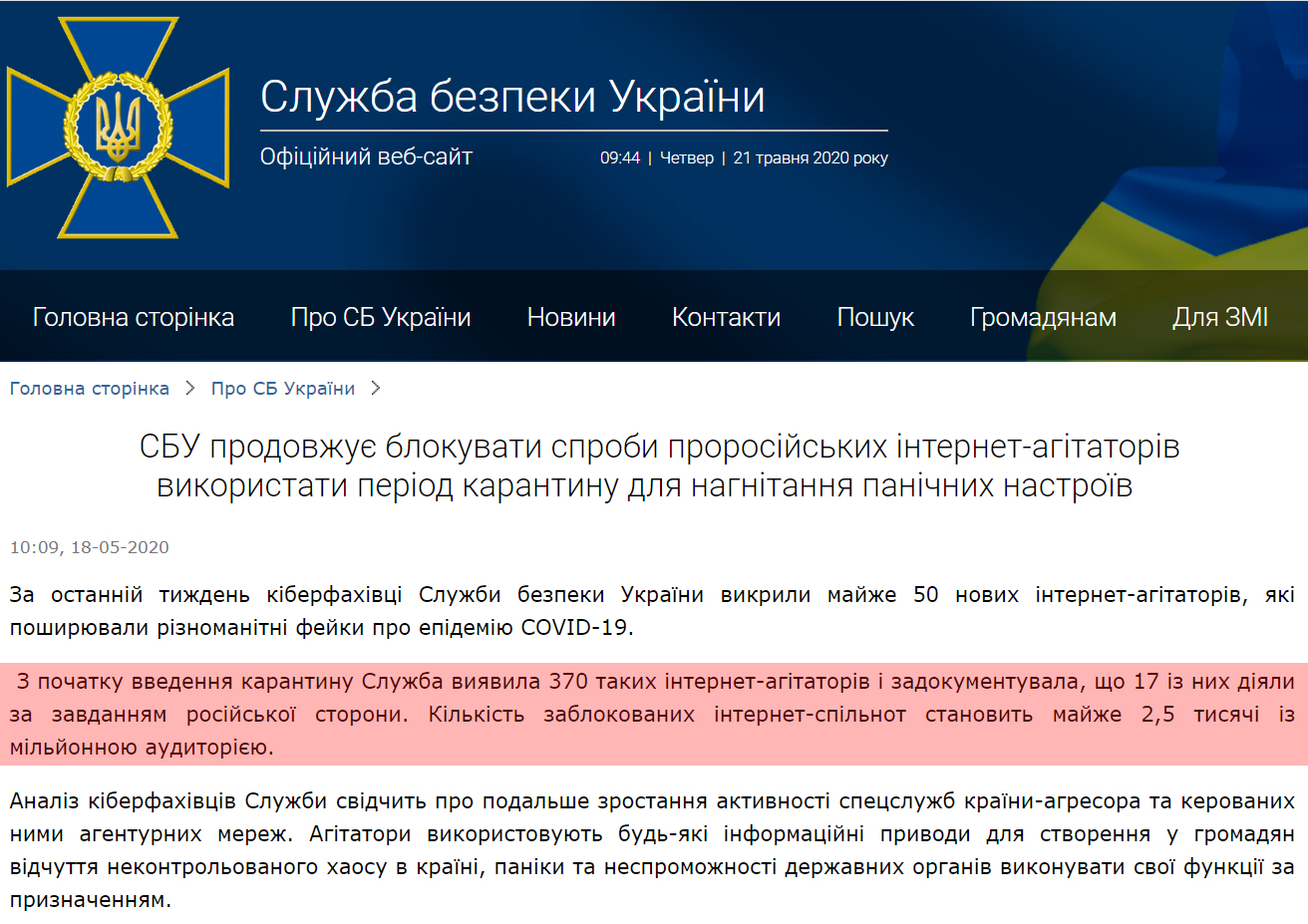 """Чергова хвиля інформаційної кампанії про """"секретні лабораторії США в Україні"""" почалася з  РФ - ІМІ 9"""