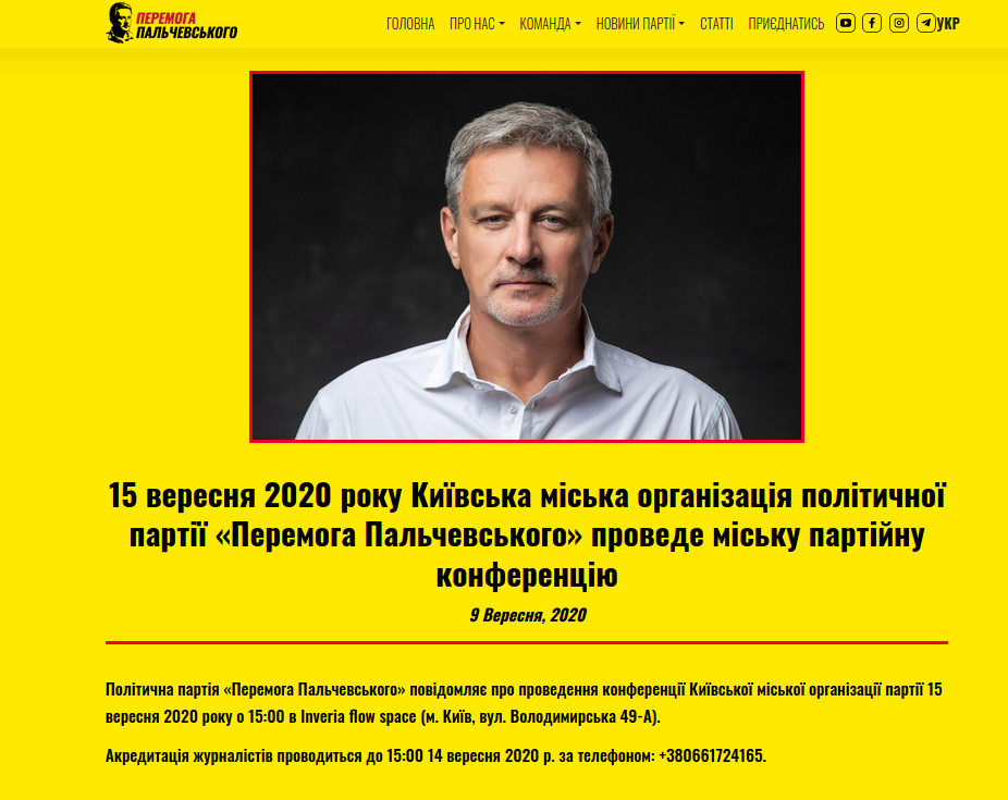 "Photo credit: from the website of the political party ""Palchevsky's Victory"""