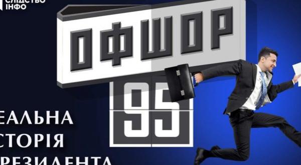 Фото – slidstvo.info