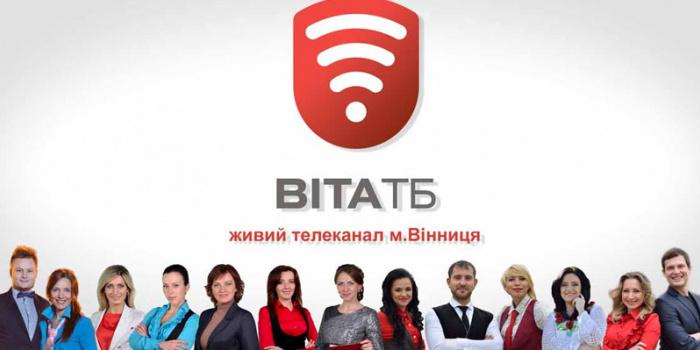 Фото – vitatv.com.ua