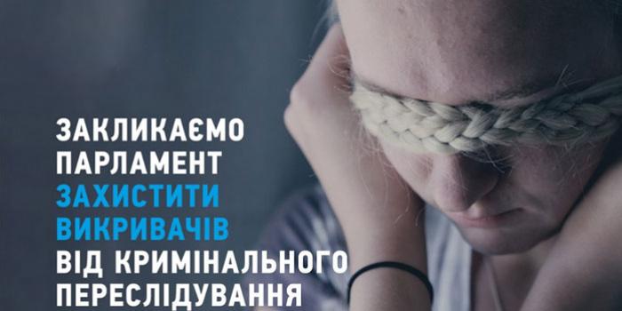 Фото - фейсбук Трансперенсі Інтернешнл Україна
