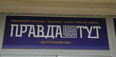 Фото – mistoinform.com.ua