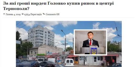 Фото – скриншот з politerno.com.ua
