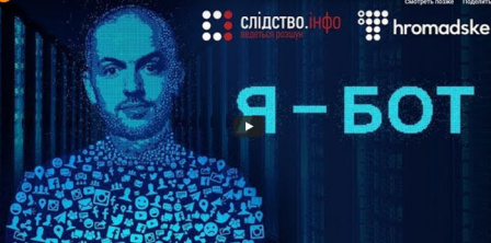 Фото – скриншот з відео Громадського