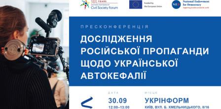 Фото – фейсбук Інтерньюз-Україна