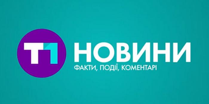 Фото – скрИншот з відео Т1 Новини