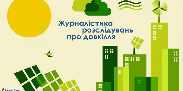 Фото – фейсбук Freedom House Ukraine