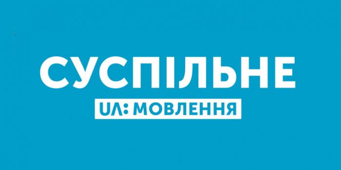 Фото – фейсбук UA:Суспільне