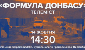 Фото – Громадське