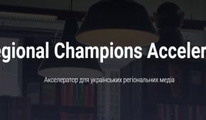 Фото – скриншот з regionalchampionsaccelerator.org