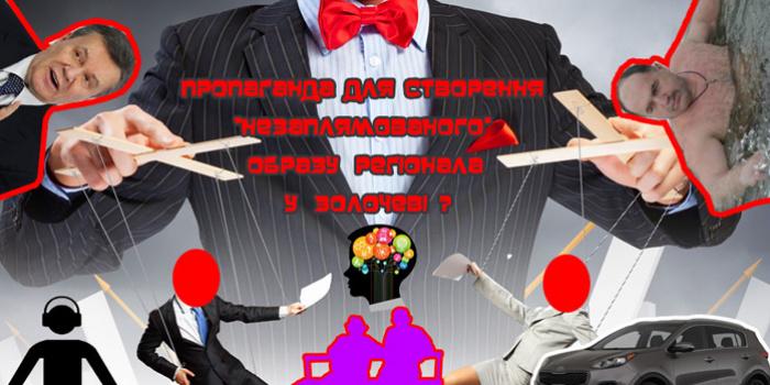 Фото – zolochiv.net