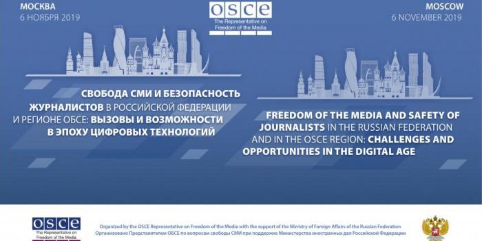 Фото – osce.org