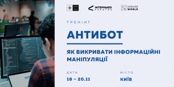 Фото – Інтерньюз Україна
