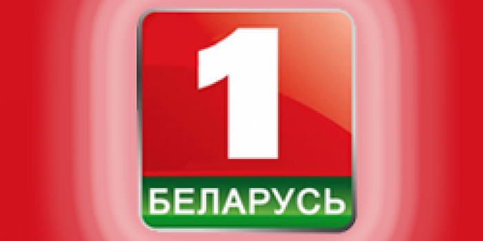 Фото - Беларусь1