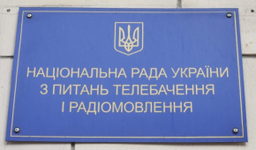 Фото – Укрінформ