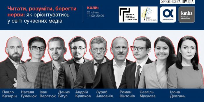 Facebook of Georgiy Gongadze Prize