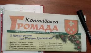 Фото - kopachivska-gromada.gov.ua