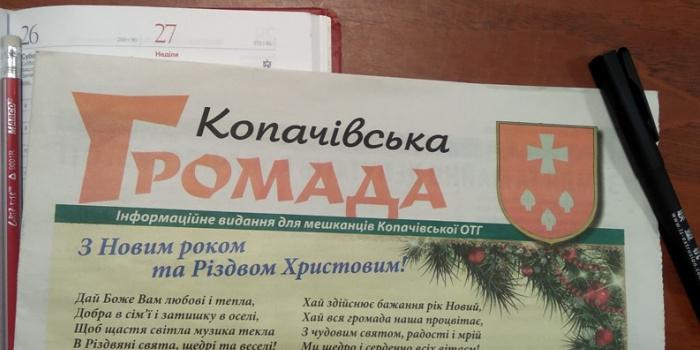 Фото – kopachivska-gromada.gov.ua