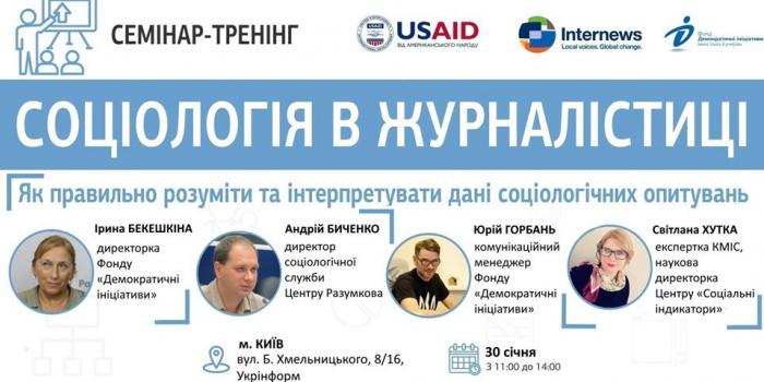 """Фото – фейсбук Фонду """"Демократичні ініціативи"""" імені Ілька Кучеріва"""