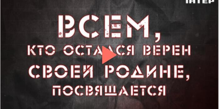 Фото – скриншот з відео Інтера