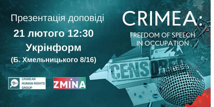Фото – фейсбук Crimean Human Rights Group