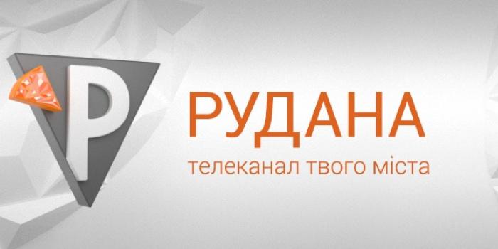 "Фото – фейсбук ТРК ""Рудана"""