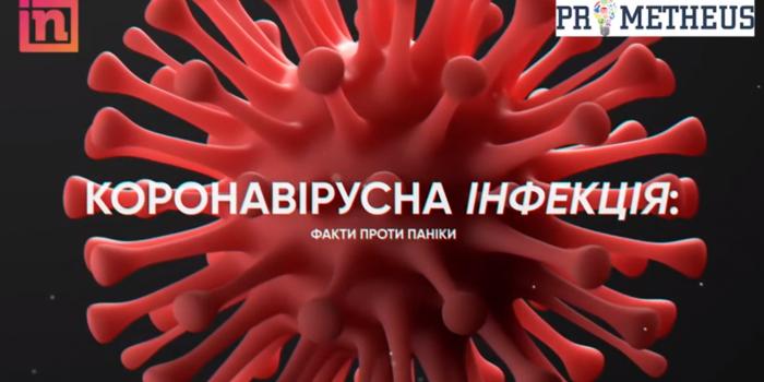 Фото – скриншот з відео prometheus.org.ua