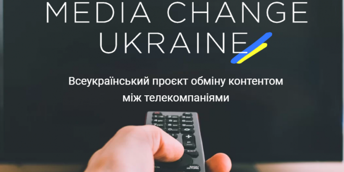 Фото - скріншот з mediachange.com.ua/
