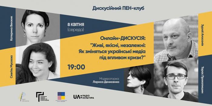 Фото – фесбук Українського ПЕН