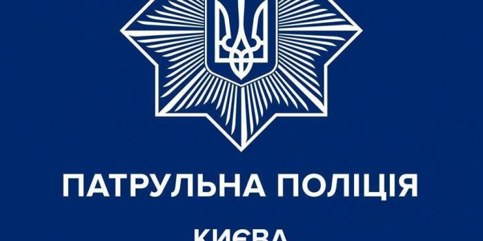 Фото – фейсбук Патрульної поліції Києва
