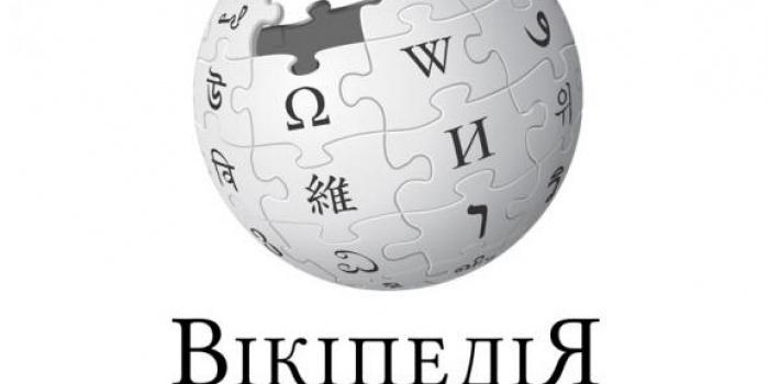 Фото - Вікіпедія