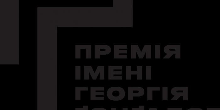 Georgiy Gongadze Prize