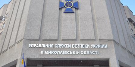 Фото - Прес-група Управління СБУ в Миколаївській області