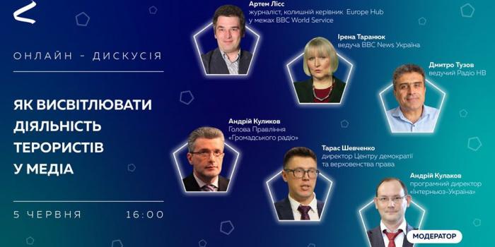 Фото –- Internews Ukraine