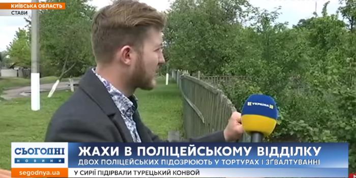 """Фото - скриншот з відео ТРК """"Україна"""""""