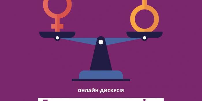 Фото – фейсбук Повага. Кампанія проти сексизму в українських ЗМІ та політиці