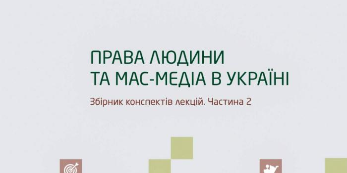 Фото - zmina.ua
