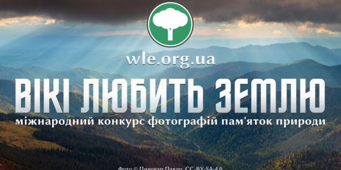 Фото – Пивовар Павло / wikilovesearth.org.ua