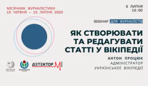 """Фото – скриншот з відео """"Детектор медіа"""""""