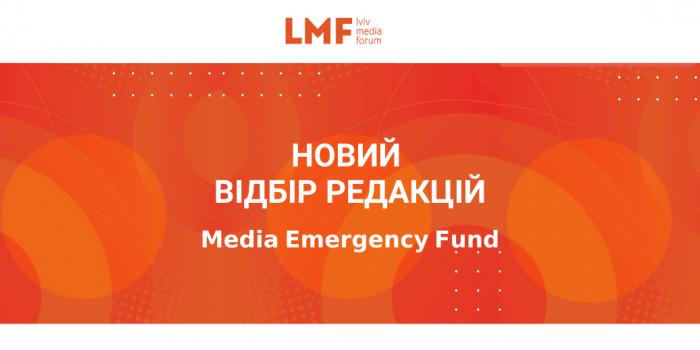 Фото – lvivmediaforum.com
