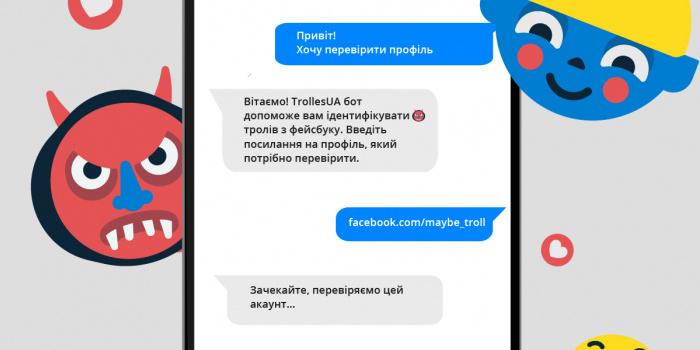 Фото – internews.ua
