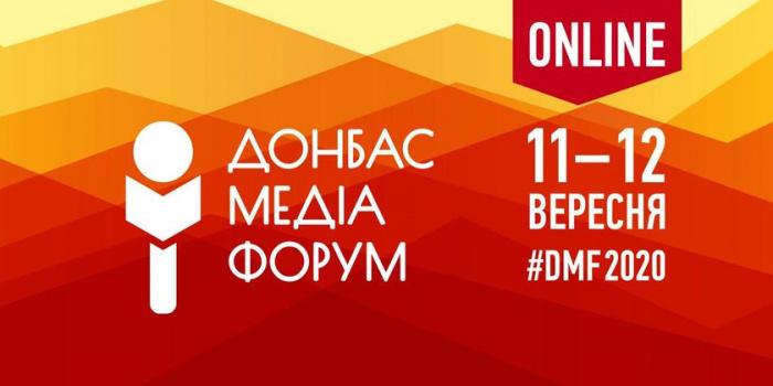 Фото – фейсбук Донбас-медіафорум
