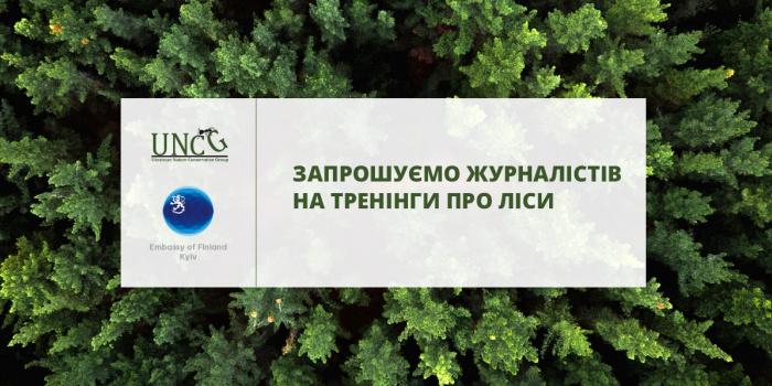 Фото – uncg.org.ua