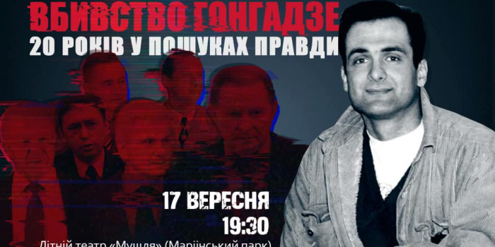 Фото – фейсбук Української правди