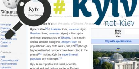 """Фото – """"Вікімедіа Україна"""""""