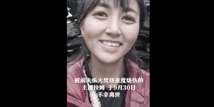 Фото – скріншот з мережі weibo.com