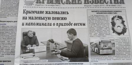 Фото – Крим.Реалії